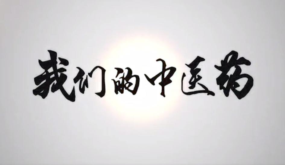 """""""我们的中医药""""宣传片震撼发布!"""