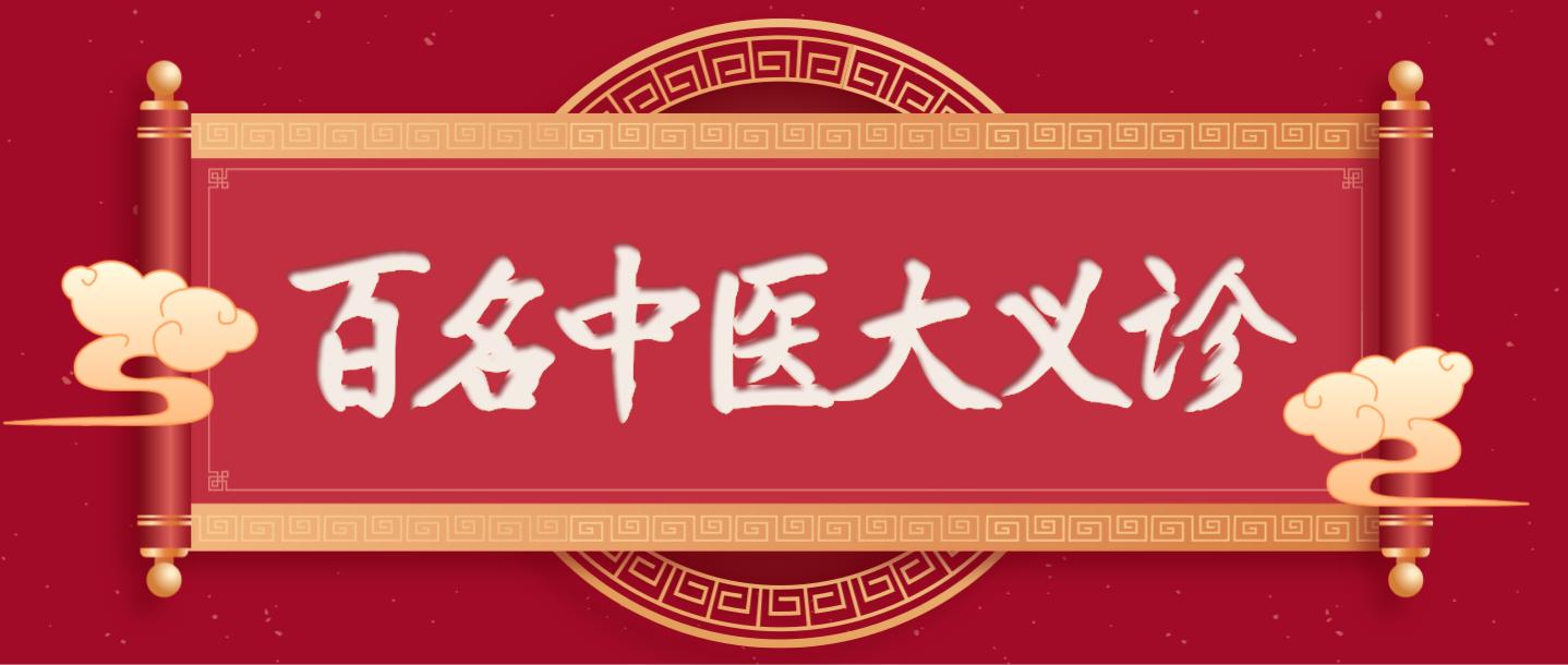 """医心向党 筑梦健康:""""百名中医大义诊""""首站活动来袭!"""